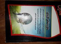 کتاب میکروب شناسی کاربردی در شیپور-عکس کوچک