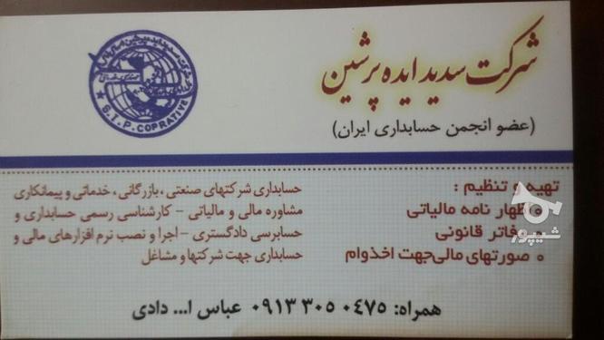 استخدام حسابدار درشرکت حسابداری در گروه خرید و فروش استخدام در اصفهان در شیپور-عکس1