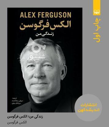 کتاب الکس فرگوسن  در گروه خرید و فروش ورزش فرهنگ فراغت در تهران در شیپور-عکس1