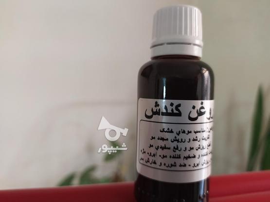 انواع روغنهای گیاهی و خالص در گروه خرید و فروش خدمات و کسب و کار در اصفهان در شیپور-عکس2