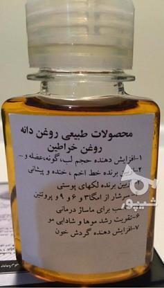 انواع روغنهای گیاهی و خالص در گروه خرید و فروش خدمات و کسب و کار در اصفهان در شیپور-عکس6
