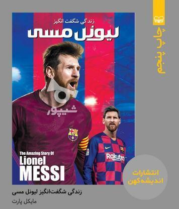 کتاب لیونل مسی در گروه خرید و فروش ورزش فرهنگ فراغت در تهران در شیپور-عکس1