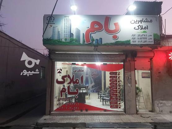 سوله بهداشتی در گروه خرید و فروش املاک در تهران در شیپور-عکس1