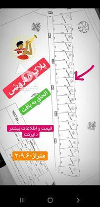 زمین شهرکی 210 متر   در گروه خرید و فروش املاک در مازندران در شیپور-عکس1