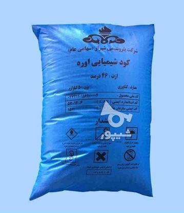 فروش انواع کود شیمیایی ...اوره..پتاس..رازی..فسفات وغیره ب در گروه خرید و فروش خدمات و کسب و کار در تهران در شیپور-عکس3