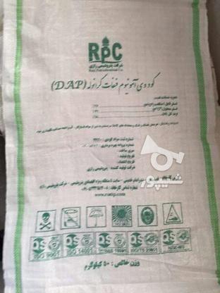 فروش انواع کود شیمیایی ...اوره..پتاس..رازی..فسفات وغیره ب در گروه خرید و فروش خدمات و کسب و کار در تهران در شیپور-عکس5
