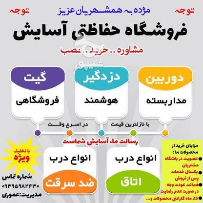 فروش، تعمیر و نصب انواع دوربین مداربسته و دزدگیر هوشمند در گروه خرید و فروش خدمات و کسب و کار در خوزستان در شیپور-عکس1