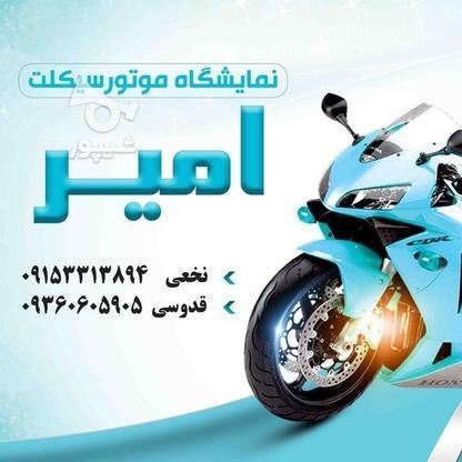 خریدو فروش انواع موتور سیکلت  در گروه خرید و فروش خدمات و کسب و کار در مازندران در شیپور-عکس1