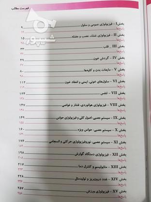 بانک آزمون فیزیولوژی گایتون در گروه خرید و فروش ورزش فرهنگ فراغت در تهران در شیپور-عکس2