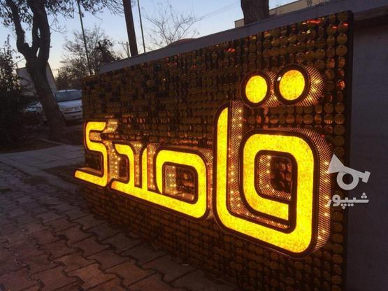 تابلوسازی اعتماد در گروه خرید و فروش خدمات و کسب و کار در گیلان در شیپور-عکس7