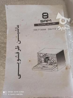 ماشین ظرفشویی مناسب جهیزیه در گروه خرید و فروش لوازم خانگی در تهران در شیپور-عکس4