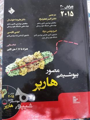 بیوشیمی مصور هارپر مصور رنگی در گروه خرید و فروش ورزش فرهنگ فراغت در تهران در شیپور-عکس1