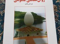 روان شناسی عمومی دکتر حمزه گنجی در شیپور-عکس کوچک