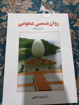 روان شناسی عمومی دکتر حمزه گنجی در گروه خرید و فروش ورزش فرهنگ فراغت در تهران در شیپور-عکس1