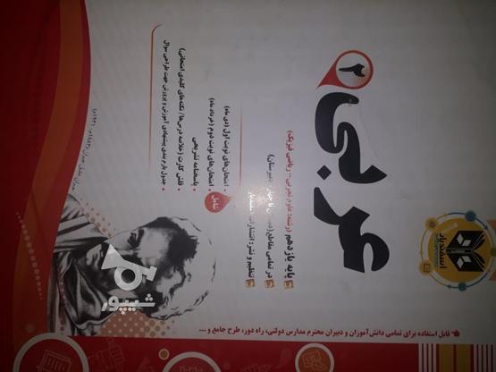 کتاب های عربی و زیست دهم یازدهم دوازدهم اسفندیار  در گروه خرید و فروش ورزش فرهنگ فراغت در تهران در شیپور-عکس7