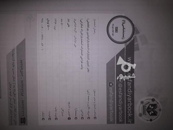 کتاب های عربی و زیست دهم یازدهم دوازدهم اسفندیار  در گروه خرید و فروش ورزش فرهنگ فراغت در تهران در شیپور-عکس4