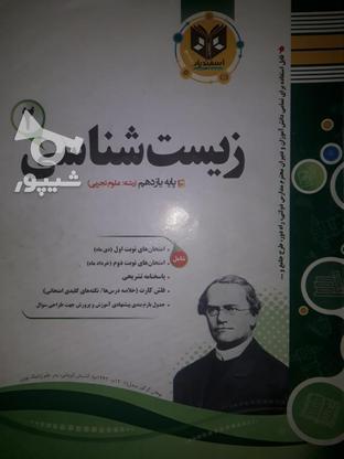 کتاب های عربی و زیست دهم یازدهم دوازدهم اسفندیار  در گروه خرید و فروش ورزش فرهنگ فراغت در تهران در شیپور-عکس1