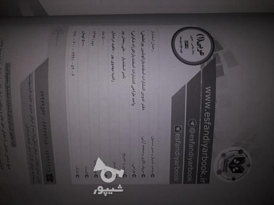 کتاب های عربی و زیست دهم یازدهم دوازدهم اسفندیار  در گروه خرید و فروش ورزش فرهنگ فراغت در تهران در شیپور-عکس6