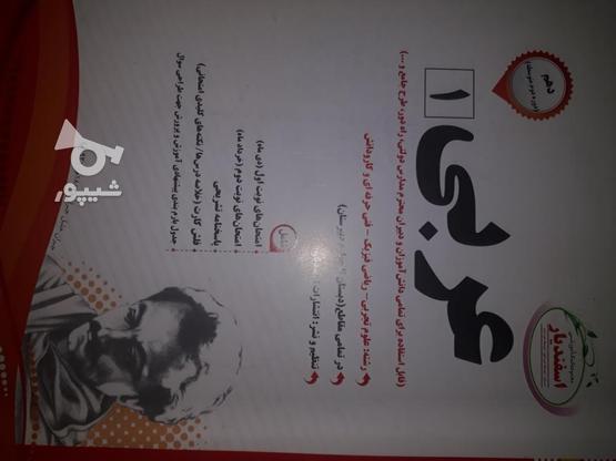 کتاب های عربی و زیست دهم یازدهم دوازدهم اسفندیار  در گروه خرید و فروش ورزش فرهنگ فراغت در تهران در شیپور-عکس5