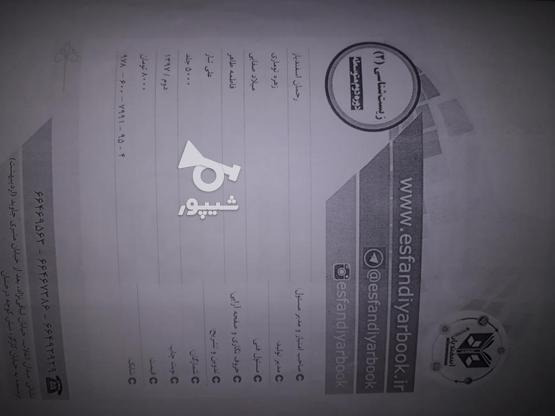 کتاب های عربی و زیست دهم یازدهم دوازدهم اسفندیار  در گروه خرید و فروش ورزش فرهنگ فراغت در تهران در شیپور-عکس2