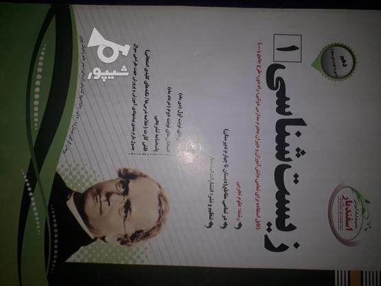 کتاب های عربی و زیست دهم یازدهم دوازدهم اسفندیار  در گروه خرید و فروش ورزش فرهنگ فراغت در تهران در شیپور-عکس3