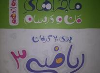 کتاب ماجرای من و درسام ریاضی 3 دوازدهم در شیپور-عکس کوچک