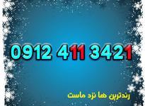 0912.411.34.21 دفتر پیشخوان دولت سیم کارت در شیپور-عکس کوچک