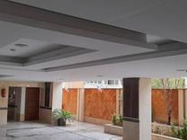 فروش آپارتمان 120 متر در پونک در شیپور
