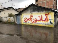 زمین تجاری مسکونی 210متری در خ تهران  در شیپور-عکس کوچک