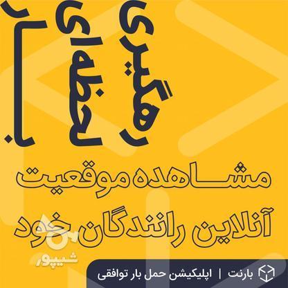 حمل بار آسان با سامانه باربری بارنت (حق انتخاب با شماست) در گروه خرید و فروش خدمات و کسب و کار در تهران در شیپور-عکس3