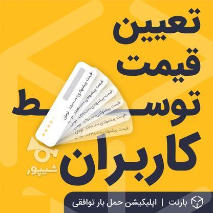 حمل بار آسان با سامانه باربری بارنت (حق انتخاب با شماست) در گروه خرید و فروش خدمات و کسب و کار در تهران در شیپور-عکس5