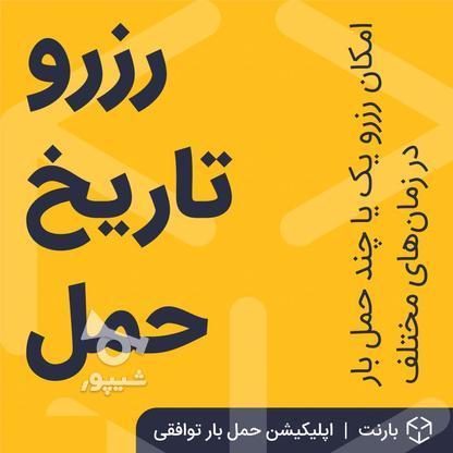 حمل بار آسان با سامانه باربری بارنت (حق انتخاب با شماست) در گروه خرید و فروش خدمات و کسب و کار در تهران در شیپور-عکس4