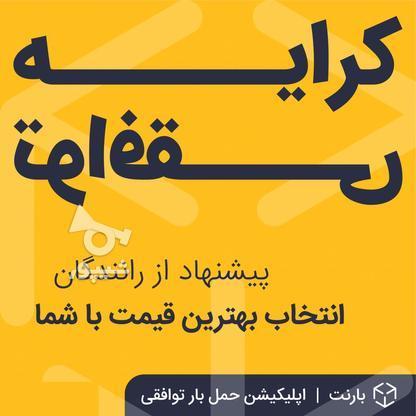 حمل بار آسان با سامانه باربری بارنت (حق انتخاب با شماست) در گروه خرید و فروش خدمات و کسب و کار در تهران در شیپور-عکس2