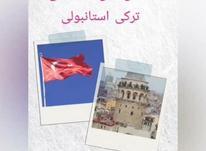 کلاس تخصصی  زبان ترکی استانیولی در شیپور-عکس کوچک